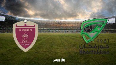 صورة موعد مباراة خورفكان والوحدة القادمة والقنوات الناقلة فى الدوري الاماراتي
