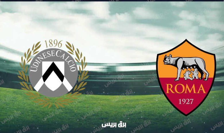 موعد مباراة روما وأودينيزي القادمة والقنوات الناقلة فى الدوري الإيطالي