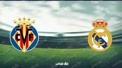 صورة موعد مباراة ريال مدريد وفياريال القادمة والقنوات الناقلة فى الدوري الإسباني