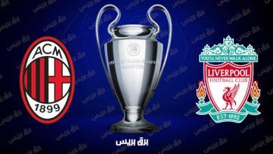 صورة موعد مباراة ليفربول وميلان القادمة والقنوات الناقلة فى دوري أبطال أوروبا