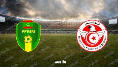 صورة القنوات المفتوحة الناقلة لمباراة تونس وموريتانيا فى تصفيات كأس العالم