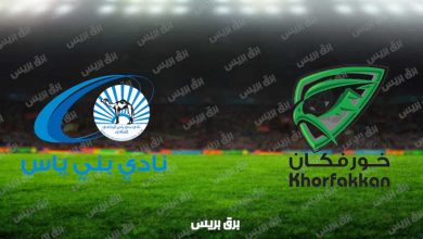 صورة نتيجة مباراة بني ياس وخورفكان اليوم فى الدوري الاماراتي