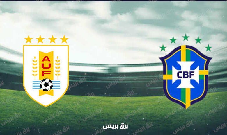 موعد مباراة البرازيل وأوروجواي القادمة والقنوات الناقلة بتصفيات أمريكا الجنوبية المؤهلة لكأس العالم