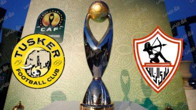 صورة موعد مباراة الزمالك وتوسكر القادمة والقنوات الناقلة فى دوري أبطال أفريقيا