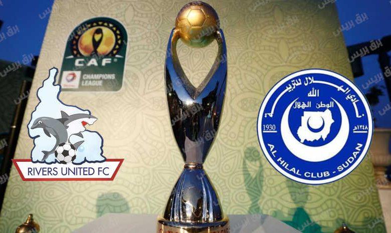 موعد مباراة الهلال وريفرز يونايتد القادمة والقنوات الناقلة فى دوري أبطال أفريقيا